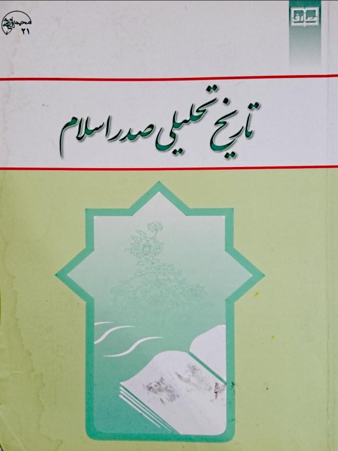 دانلود کتاب تاریخ تحلیلی صدر اسلام (PDF)