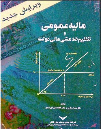 کتاب مالیه عمومی وتنظیم خط مشی مالی دولت در قالب pdf