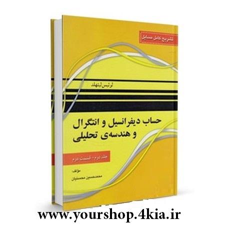 دانلود کتاب حساب دیفرانسیل وانتگرال و هندسه