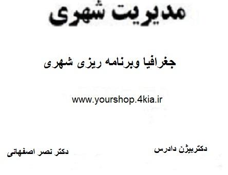 جزوه مبانی مدیریت شهری دکتر اصفهانی و  دادرس