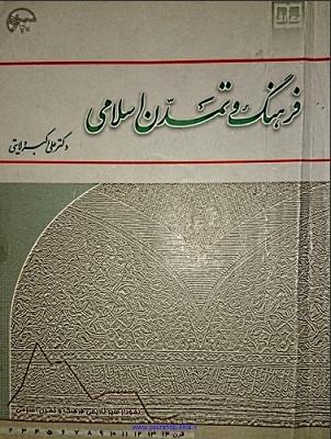 دانلود کتاب تاریخ فرهنگ و تمدن اسلامی دکتر علی