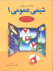 دانلود کتاب شیمی عمومی 1 مورتیمر زبان فارسی pdf