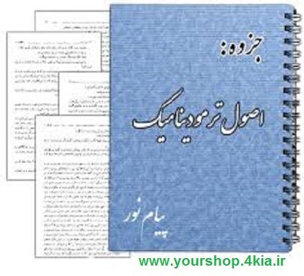 دانلود کتاب اصول ترمودینامیک(pdf) دکتر هاشمی