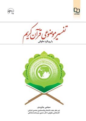 کتاب تفسیر  موضوعی قرآن  استاد قرائتی(pdf)