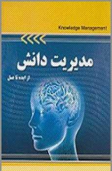 دانلود کتاب مدیریت دانش پیام نور (pdf)