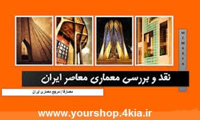 دانلود مقاله معماری معاصر ایران در قالب  word