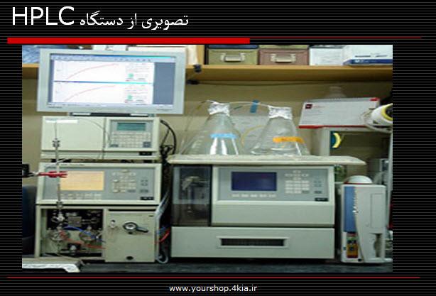 دانلود مقاله  کارایی کروماتوگرافی مایع  (HPLC) در قالب پاورپوینت