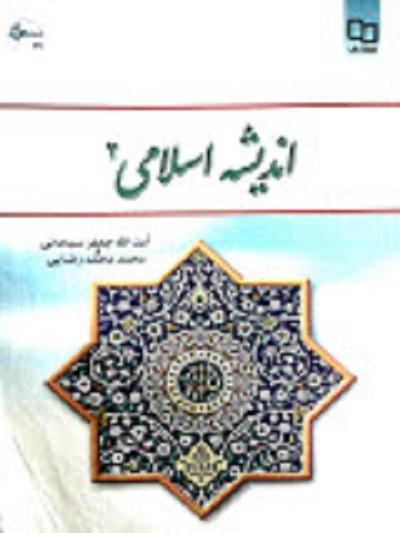 دانلود کتاب اندیشه اسلامی 2 (pdf )