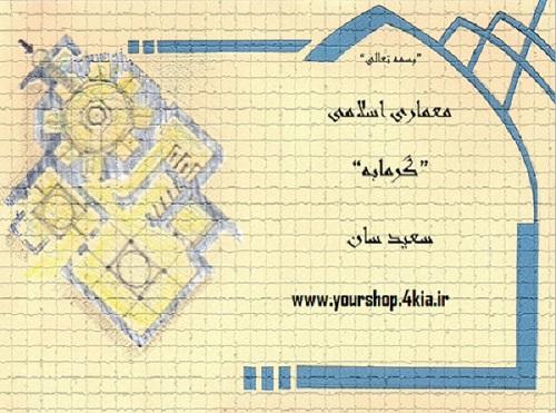 دانلودمقاله  معماری اسلامی مربوط به گرمابه در قالب پاورپوینت