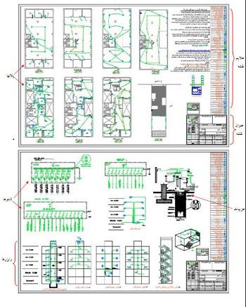 دانلود جزوه کامل  نقشه کشی برق ساختمان  (pdf)