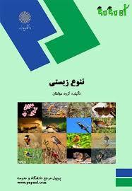 دانلود کتاب تنوع زیستی (pdf)