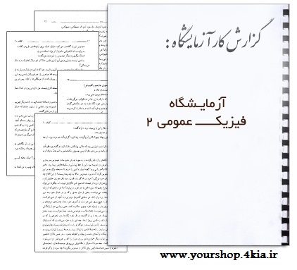 دانلود گزارش کار فیزیک 2 عمومی(pdf)