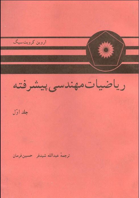 دانلود کتاب ریاضیات مهندسی پیشرفته جلد اول (اروین کرویت سیگ) در قالب pdf