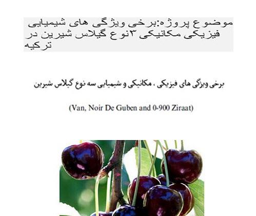 مقاله برخی ویژگی های شیمیایی ،فیزیکی و مکانیکی 3نوع گیلاس شیرین در ترکیه به همراه متن لاتین (پاورپوینت)