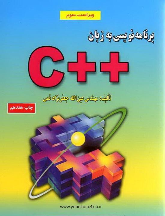 دانلود کتاب  کامل آموزش برنامه سی پلاس پلاس (c++  (pdf