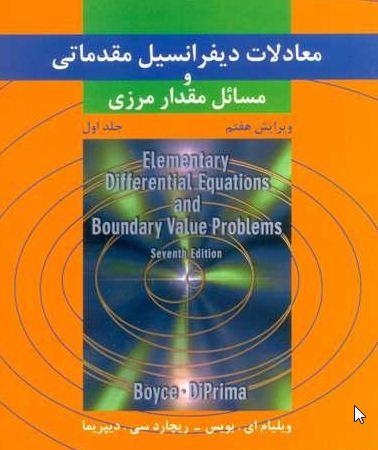 دانلود کتاب معادلات دیفرانسیل و مسائل مقدار مرزی  بویس جلد اول  ترجمه بیژن شمس pdf