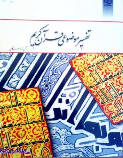 دانلود کتاب تفسیر موضوعی قرآن کریم جمعی از نویسندگان pdf