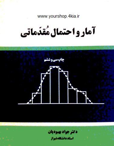 دانلود کتاب آمار و احتمالات مقدماتی  دکتر بهبودیان pdf