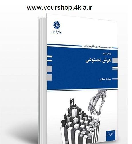 دانلود کتاب هوش مصنوعی مهندس مهدیه شادی pdf