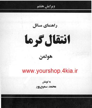 دانلود حل المسائل فارسی انتقال حرارت جک هولمن بهمراه کتاب  (pdf)