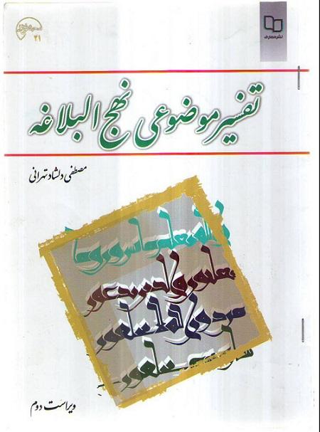 دانلود کتاب تفسیر موضوعی نهج البلاغه(word) به همراه فایل pdf