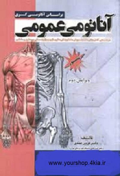 دانلود جزوه کامل آناتومی عمومی در قالب پاور پوینت