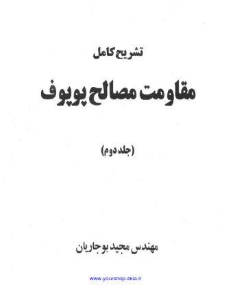 دانلود کتاب تشریح کامل مقاومت مصالح پوپوف جلد دوم  به زبان فارسی pdf