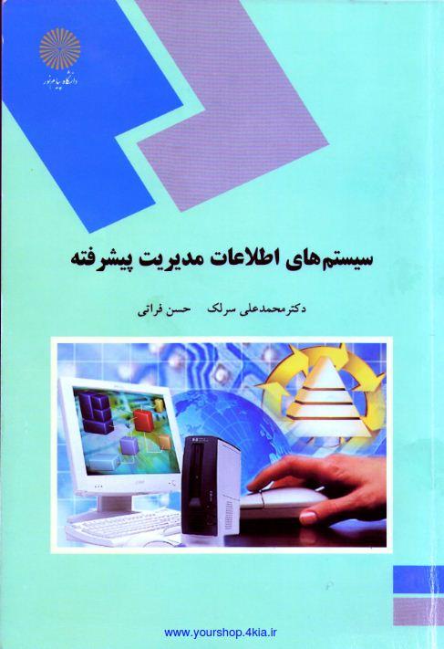 دانلود کتاب سیستم های اطلاعات مدیریت پیشرفته پیام نور pdf