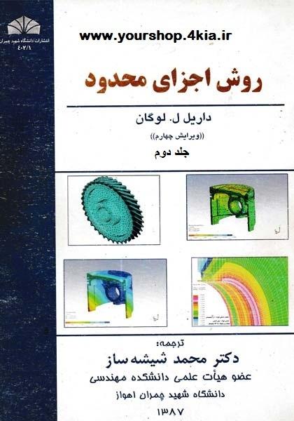دانلود کتاب روش اجزای...محدود لوگان جلد دوم زبان فارسی  pdf