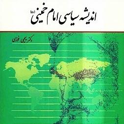 دانلود خلاصه کتاب اندیشه سیاسی امام خمینی (ره)