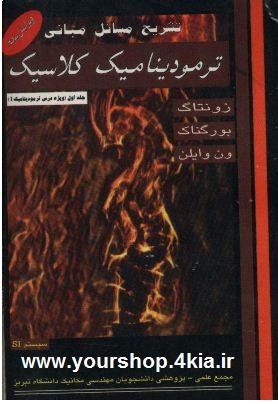 دانلود کتاب تشریح مسائل ترمودینامیک کلاسیک فارسی pdf