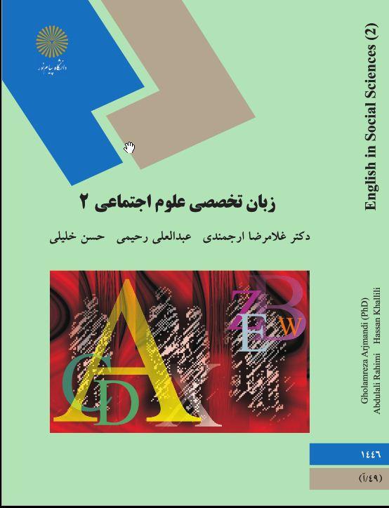 دانلود کتاب زبان تخصصی علوم اجتماعی 2 پیام نور + نمونه سوالات (pdf)