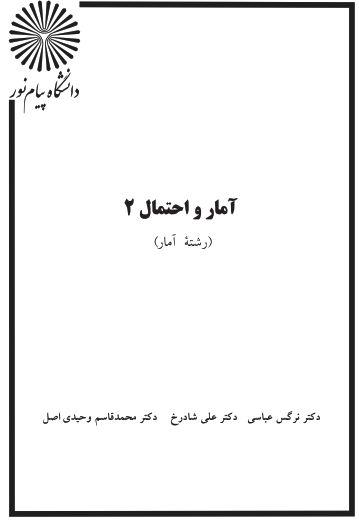 دانلود کتاب آمار و احتمال 2 پیام نور pdf