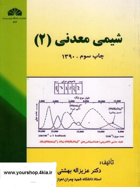 دانلود جزوه کامل شیمی معدنی 2در قالب pdf