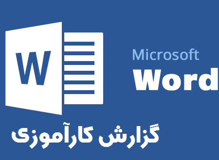 دانلود گزارش کارآموزی در دفاتر خدمات نوسازی بافت فرسوده در قالب word