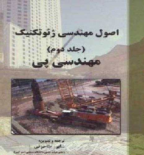 دانلود کتاب اصول مهندسی ژئوتکنیک (مهندسی پی)
