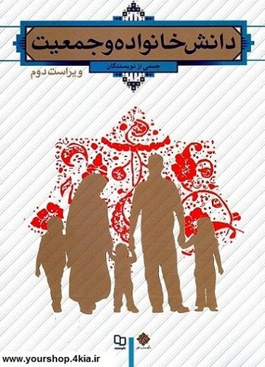 دانلود کتاب دانش خانواده و جمعیت  ( جمعی از نویسندگان) + نمونه سوالات تستی + پاورپوینت خلاصه و ...