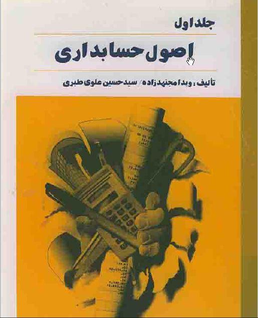 دانلود کتاب فارسی اصول حسابداری مجتهد زاده وعلوی جلد اول
