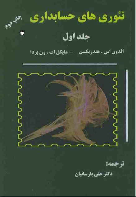 دانلود کتاب تئوری های حسابداری هندریکسن و ون بردا جلد اول  به زبان فارسی