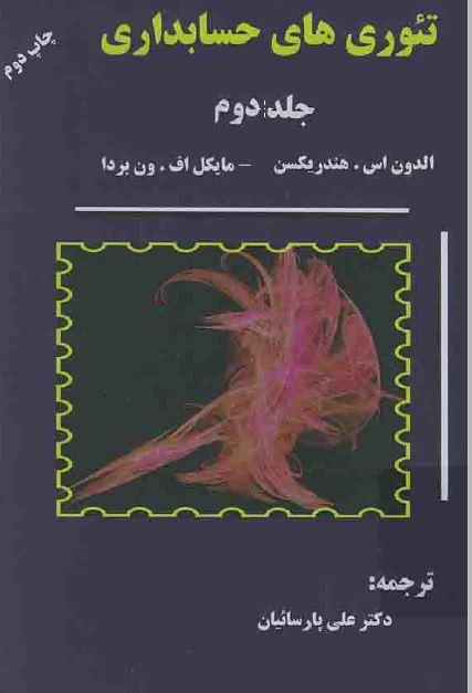 دانلود کتاب تئوری های حسابداری هندریکسن و ون بردا جلد دوم به زبان فارسی