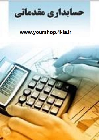 دانلود کتاب حسابداری عمومی مقدماتی در قالب pdf