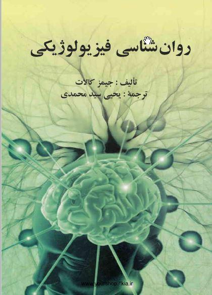 دانلود کتاب روان شناسی فیزیولوژیکی  تالیف جیمز کالات وترجمه یحیی سید محمدی به زبان فارسی