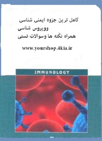دانلود جزوه کامل ایمنی شناسی وویروس شناسی به همراه سوالات تستی (PDF)