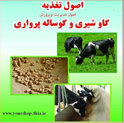 دانلود جزوه کامل اصول مدیریت  و پرورش گاو وگوساله(pdf)