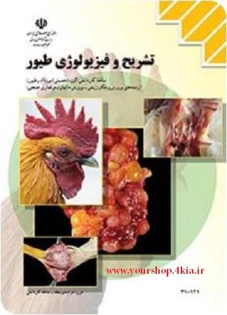 دانلود کتاب فارسی  تشریح وفیزیولوژی طیور(pdf)