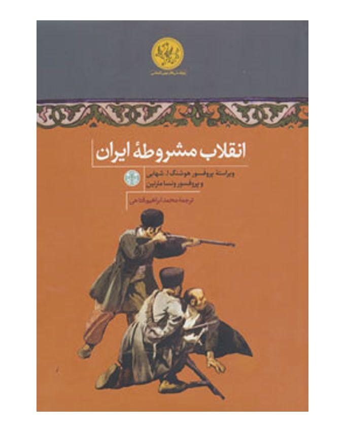 دانلود مقاله بررسی انقلاب مشروطه در ایران