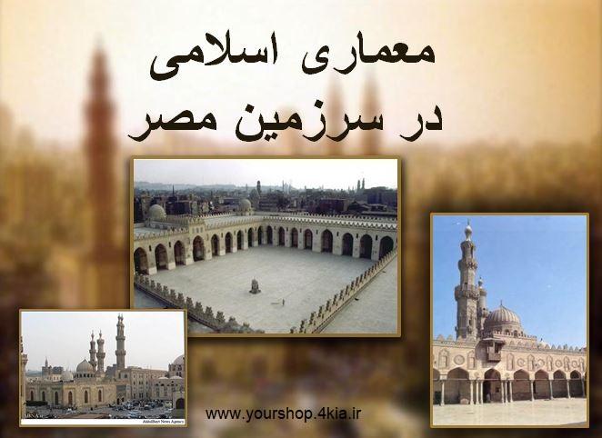 دانلود مقاله معماری اسلامی در سرزمین مصر به صورت پاورپوینت
