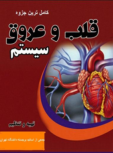 دانلود جزوه کامل دستگاه قلب و عروق در قالب pdf