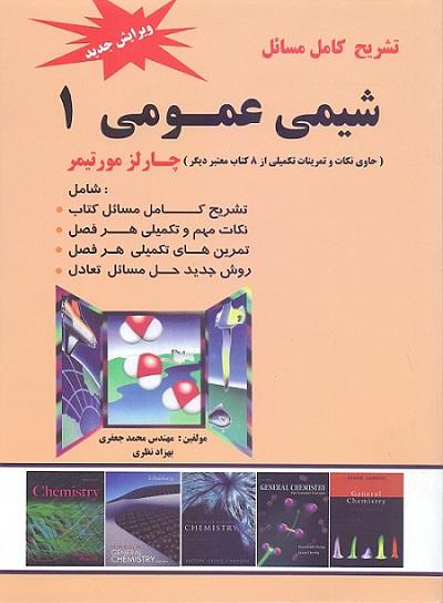 دانلود حل المسائل فارسی شیمی عمومی ۱ چارلز