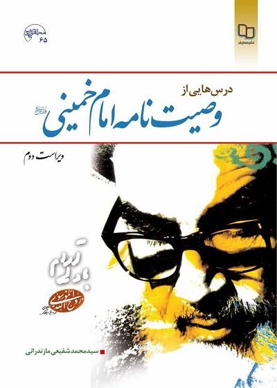 دانلود کتاب درس هایی از وصیت نامه امام خمینی (ره) +